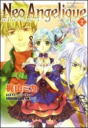 ネオアンジェリーク 第2巻 (あすかコミックスDX)