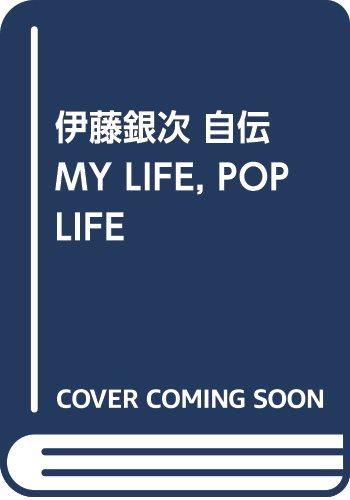 伊藤銀次 自伝 MY LIFE, POP LIFE