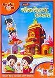 Jingle Toons - Chocolatecha Bungala (Marathi)