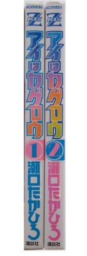 Ai Wa Kagerou Complete Manga Collection Set (Japanese Edition, Volumes 1-2)