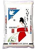 【精米】長崎県産 白米 コシヒカリ 5kg 令和元年産