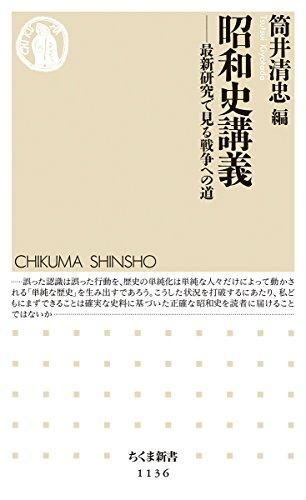 昭和史講義: 最新研究で見る戦争への道 (ちくま新書 1136)