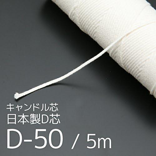 日本製 キャンドル芯 (丸芯) D-50 / 5m 《その他多数 種類 長さあり》 キャンドル用芯 キャンドルの芯 手作り キッ