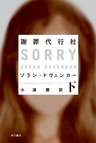 謝罪代行社 (下) (ハヤカワ・ミステリ文庫)