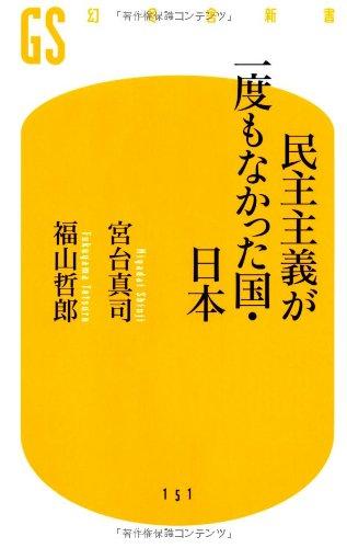 民主主義が一度もなかった国・日本 (幻冬舎新書)