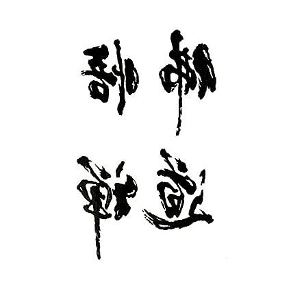 Oottati Pequeño Lindo Tatuaje Temporal Budismo Chino (2 Hojas ...