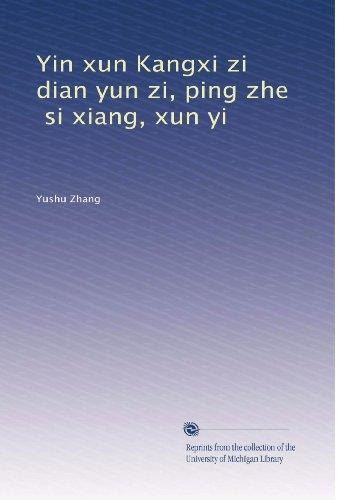 Yin xun Kangxi zi dian yun zi, ping zhe, si xiang, xun yi (Volume 2) (Chinese Edition)