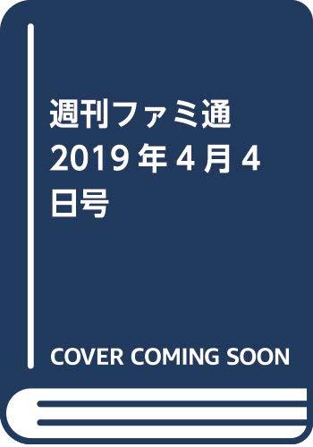 週刊ファミ通 2019年4月4日号