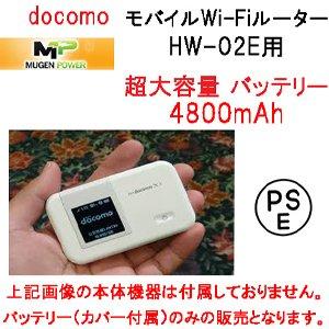 モバイルWi-Fiルーター HW-02E(ホワイト)