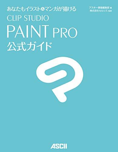 あなたもイラスト&マンガが描ける CLIP STUDIO PAINT PRO公式ガイド (アスキー書籍)