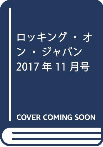 ロッキング・オン・ジャパン 2017年 11 月号 [雑誌]