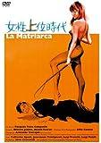 女性上位時代 HDニューマスター版 [DVD]