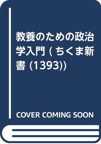 教養としての政治学入門 (ちくま新書 (1393))