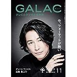 GALAC 2019年11月号