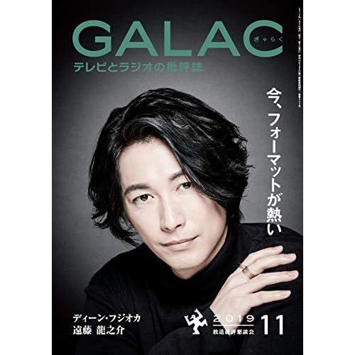 GALAC 2019年11月号 表紙画像