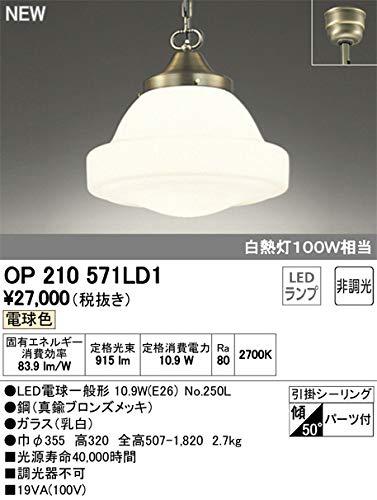 オーデリック/ペンダントライト OP210571LD1 B07TB4WPMJ