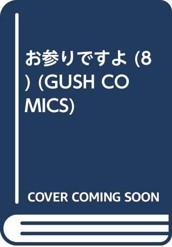 お参りですよ(8) (GUSH COMICS)