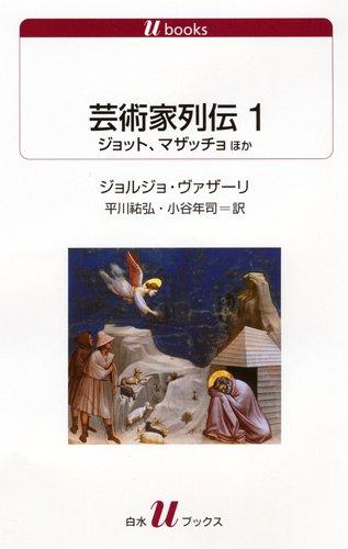 芸術家列伝1 ─ ジョット、マザッチョほか (白水Uブックス1122)