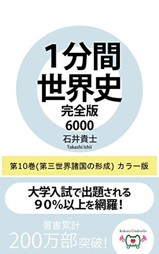 ippunkansekaishikanzenban6000dai10kandaisansekaishokokunokeiseikaraban (Japanese Edition)