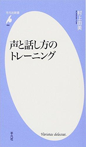 声と話し方のトレーニング (平凡社新書)