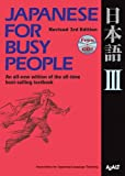 Japanese for Busy People III: Revised 3rd Edition 1 CD attached (Japanese for Busy People Series)
