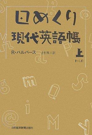 日めくり現代英語帳 (上) Get Up English