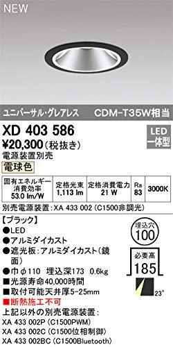 オーデリック/M形ダウンライト XD403586 電源装置別売 B07T95D331