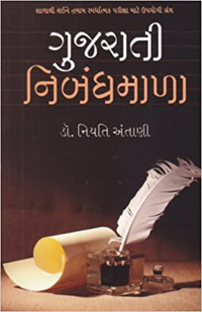 Buy Gujarati Nibandhmala Book Online at Low Prices in India