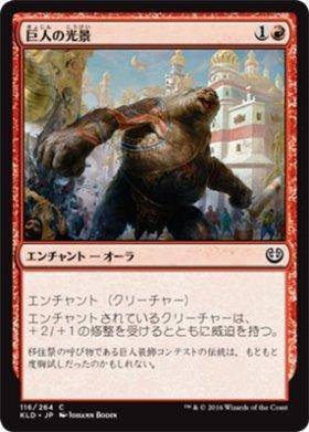 Magic: the Gathering / Giant Spectacle(116) - Kaladesh / A Japanese Single individual - Spectacles Japanese