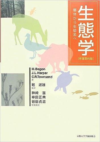 生態学―個体から生態系へ | マイ...