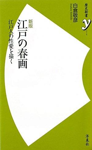 新版 江戸の春画 (歴史新書y)