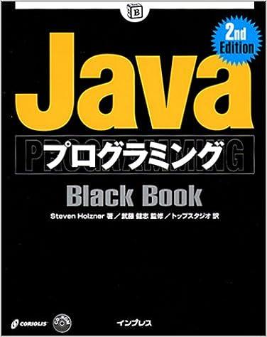 JavaプログラミングBlack Book 2nd Edition (Black Bookシリーズ)
