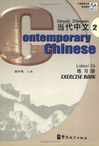 Contemporary Chinese (Exercise Book 2) (Chinese and English Edition)