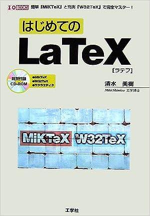 はじめてのLaTeX―簡単「MiKTeX」...