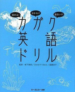 読める! 分かる!! 面白い!!! カガク英語ドリル (CMC books)