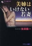 美姉はいけない若妻 亜沙子・三十歳の私生活 (フランス書院文庫)