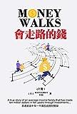 �冭蛋璺殑閷?(涓? 綣侀��?Money Walks (Part I): �€氬��崄騫翠竴�冭惉緹庡厓�嗚病瀵﹂寗 (Traditional Chinese Edition)