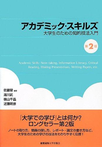 アカデミック・スキルズ(第2版)――大学生のための知的技法入門