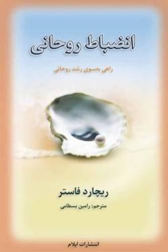 Celebration Of Discipline (Persian Edition)