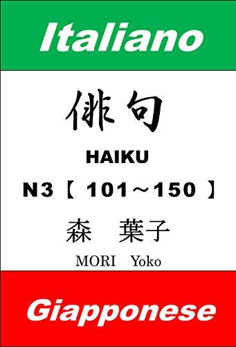 Haiku 俳句 (Italiano-Giapponese) 101~150 (Italian Edition)