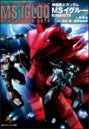 Mobile Suit Gundam MS Igloo Apocalypse 0079 (Kadokawa Sneaker Bunko) (2006) ISBN: 4044232083 [Japanese Import]
