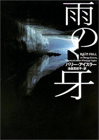 Rain Fall [In Japanese Language]