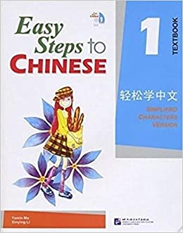 amazon easy steps to chinese 1 simpilified chinese yamin ma