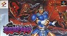 Akumajo Dracula (Castlevania IV), Super Famicom (Super NES Japanese Import)