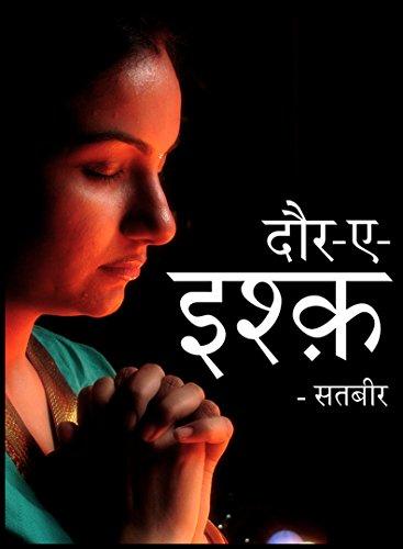 Daur-e-Ishq (Poetry Book 2) (Hindi Edition)