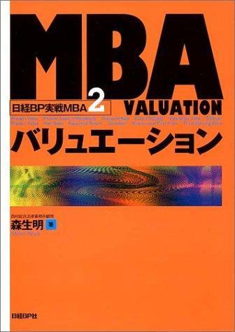 MBAバリュエーション (日経BP実戦MBA2)