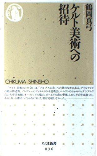 ケルト美術への招待 (ちくま新書)