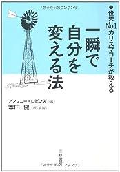 Unlimited Power = Isshun de jibun o kaeru ho [Japanese Edition]
