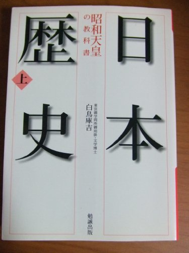 昭和天皇の教科書 日本歴史〈上〉 (勉誠文庫)
