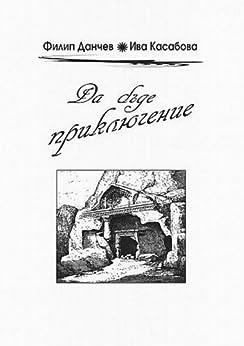 Let Be Adventure by [Danchev, Filip, Kasabova, Iva]